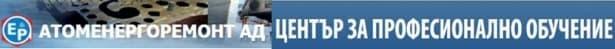 """ЦПО към """"Атоменергоремонт"""" АД, гр. Козлодуй - изображение"""