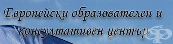 """ЦПО към """"Европейски образователен и  консултативен център"""", гр.  София - изображение"""