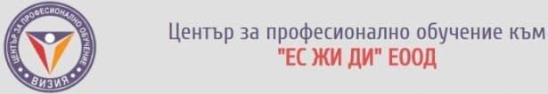 """ЦПО към """"ЕС ЖИ ДИ"""" ЕООД, гр. София - изображение"""