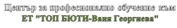 "ЦПО към ЕТ ""ТОП БЮТИ-Ваня Георгиева"", гр. София - изображение"