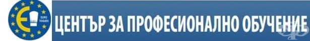 """ЦПО към сдружение """"Евро-Ток България"""", гр. София - изображение"""