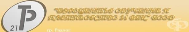 """ЦПО към """"Евроцентър обучение и партньорство 21 век"""" ЕООД, гр. Разлог - изображение"""