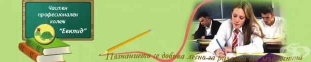 "ЦПО към ""Евклид - 2004"" ЕООД, гр. София - изображение"