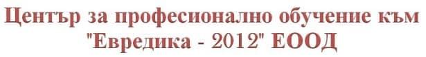 "ЦПО към ""Евредика - 2012"" ЕООД, гр. Крумовград - изображение"