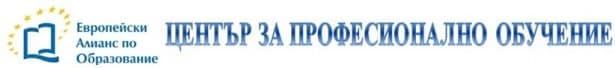 """ЦПО към """"Европейски алианс по образование"""" ООД, гр. Самоков - изображение"""