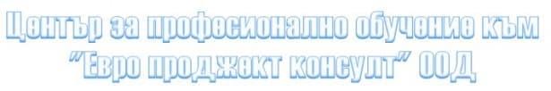 """ЦПО към """"Евро проджект консулт"""" ООД, гр. Пловдив - изображение"""