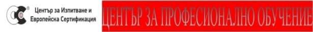 """ЦПО към """"Център за изпитване и европейска сертификация"""" ЕООД, гр. Стара Загора - изображение"""