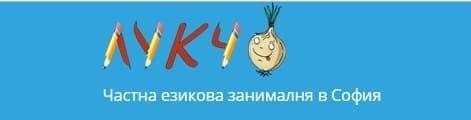 "Частна езикова занималня ""Лукчо"", гр. София - изображение"