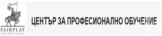 """ЦПО към """"Феърплей Интернешънъл"""" АД, гр. София - изображение"""