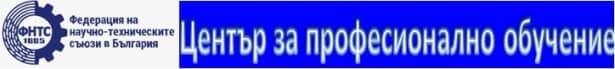 ЦПО към Федерацията на научно-техническите съюзи, гр. София - изображение