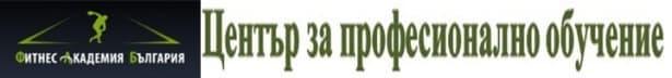 ЦПО към Фитнес академия България, гр. София - изображение