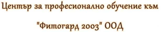 """ЦПО към """"Фитогард 2003"""" ООД, гр. Долна баня - изображение"""