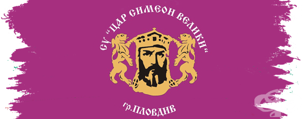 "Средно училище ""Цар Симеон Велики"", гр. Пловдив - изображение"