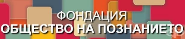 """ЦПО към Фондация """"Общество на познанието"""", гр. Девин - изображение"""