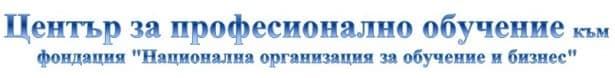 """ЦПО към фондация """"Национална организация за обучение и бизнес"""", гр. София - изображение"""
