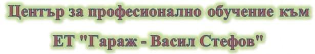 """ЕТ """"Гараж - Васил Стефов"""", гр. София - изображение"""