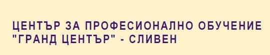 """Център за професионално обучение """"Гранд център"""" ООД, гр. Сливен - изображение"""