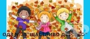 """Детска градина № 35 """"Щастливо Детство"""", гр. София - изображение"""
