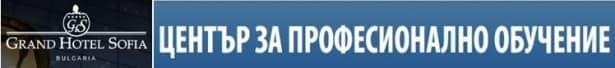 """ЦПО към """"ГРАНД ХОТЕЛ СОФИЯ"""" АД, гр. София - изображение"""