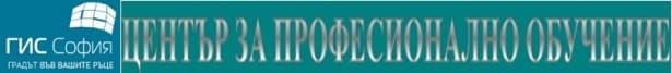 """ЦПО към """"Географска информационна система - София"""" ЕООД - изображение"""