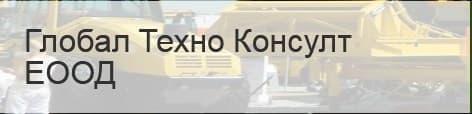 """ЦПО към """"Глобал Техно Консулт"""" ЕООД, гр. София - изображение"""