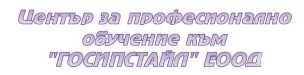 "ЦПО към ""ГОСИПСТАЙЛ"" ЕООД, гр. София - изображение"