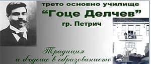 """Трето основно училище """"Гоце Делчев"""", гр. Петрич - изображение"""