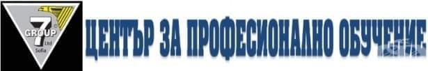 "ЦПО към ""Груп-7"" ЕООД, гр. София - изображение"
