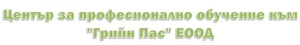 """ЦПО към """"Грийн Пас"""" ЕООД, гр. София - изображение"""