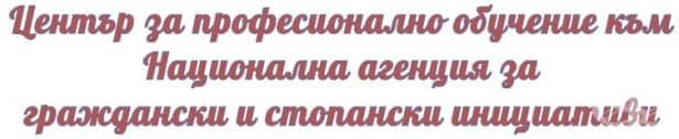 ЦПО към Национална агенция за граждански и стопански инициативи, гр. Дупница - изображение