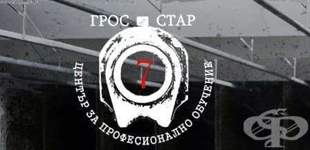 "ЦПО към ""Грос-Стар-7"" ЕООД, гр. Варна - изображение"