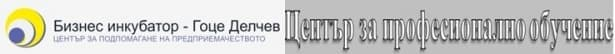 """ЦПО към """"Бизнес инкубатор/Център за подпомагане на предприемачеството"""", гр. Гоце Делчев - изображение"""