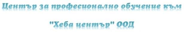 """ЦПО към """"Хеба център"""" ООД, гр. София - изображение"""