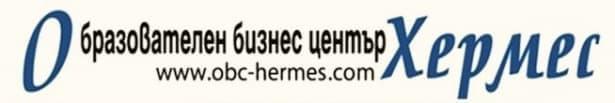 """ЦПО към Образователен бизнес център """"Хермес"""" ЕООД, гр. София - изображение"""