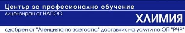 "ЦПО към ""ХЛИМИЯ"" ООД, гр. София - изображение"