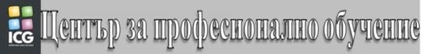 "ЦПО към ""Интернешънъл Консултинг Груп"" ООД, гр. София - изображение"