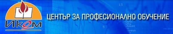 """ЦПО към """"ИКОМ"""" ЕООД, гр. Пазарджик - изображение"""