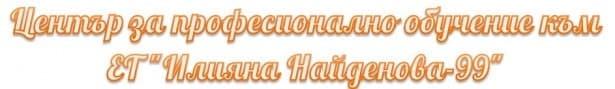 """ЦПО към ЕТ """"Илияна Найденова-99"""", гр. София - изображение"""