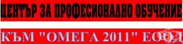 """ЦПО към """"Омега 2011"""" ЕООД, гр. Русе - изображение"""