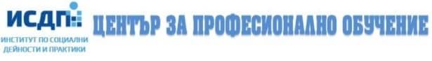 """ЦПО към сдружение """"Институт за социални дейности и практики"""", гр. София - изображение"""