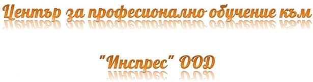 """ЦПО към """"Инспрес"""" ООД, гр. Пловдив - изображение"""