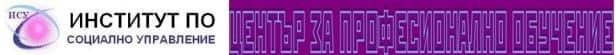 """ЦПО към """"Институт по социално управление"""" ЕООД, гр. Русе - изображение"""