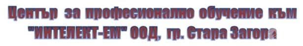 """ЦПО към """"ИНТЕЛЕКТ-ЕМ"""" ООД, гр. Стара Загора - изображение"""