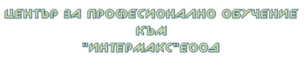 "ЦПО към ""Интермакс""ЕООД, гр. Бургас - изображение"