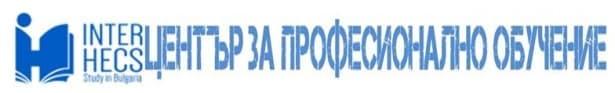 """ЦПО към """"Хекс Интернешънъл"""" ООД, гр. София - изображение"""