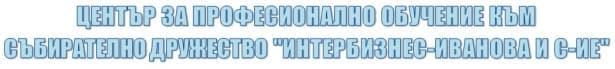 """ЦПО към СД """"ИНТЕРБИЗНЕС-Иванова и с-ие"""", гр. Пловдив - изображение"""