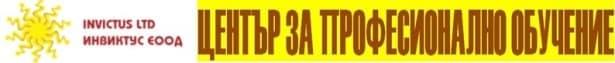 """ЦПО към """"ИНВИКТУС"""" ЕООД, гр. Пловдив - изображение"""