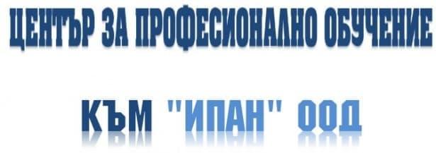 """ЦПО към """"ИПАН"""" ООД, с. Костиево - изображение"""