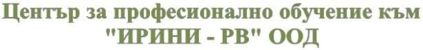 """ЦПО към """"ИРИНИ - РВ"""" ООД - изображение"""