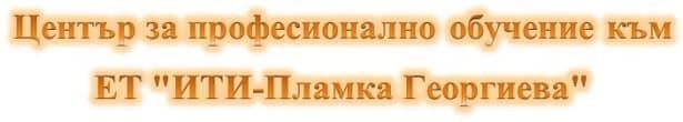 "ЦПО към ЕТ ""ИТИ - Пламка Георгиева"", гр. Монтана - изображение"